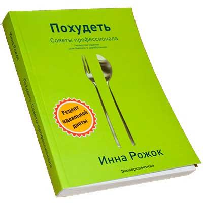 Книга Похудеть Советы профессионала