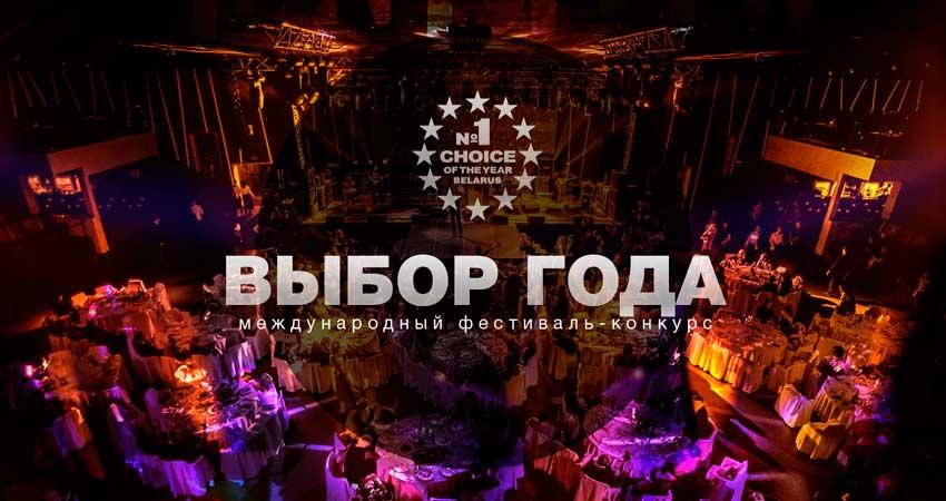 Выбор года в Беларуси