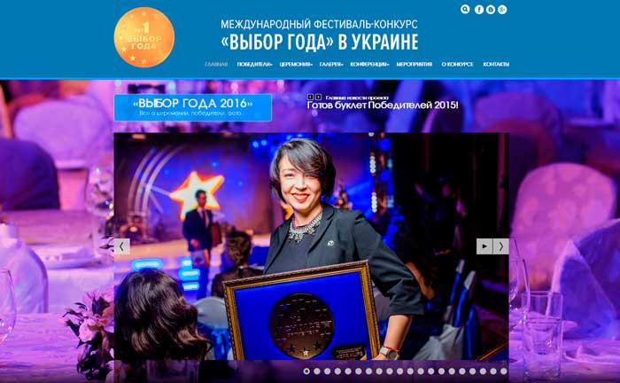 Herbalife победитель конкурсы Выбор года в Украине