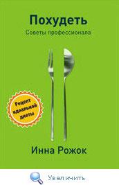 Книга Похудеть. Советы профессионала. И.Рожок