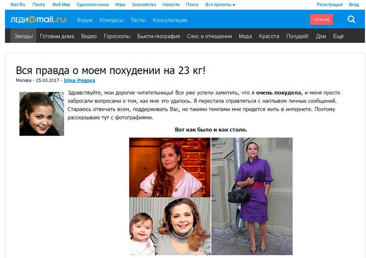 Ирина Пегова худела с Эко Слим?