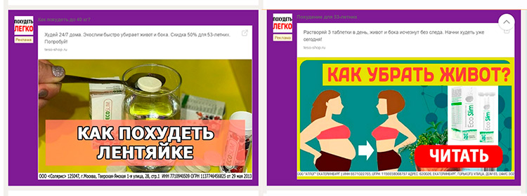 Похудеть с Эко Слим реклама